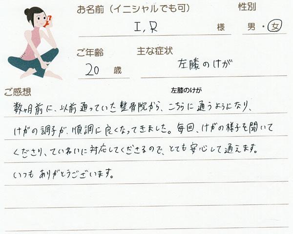 I.Rさん 20歳 女性