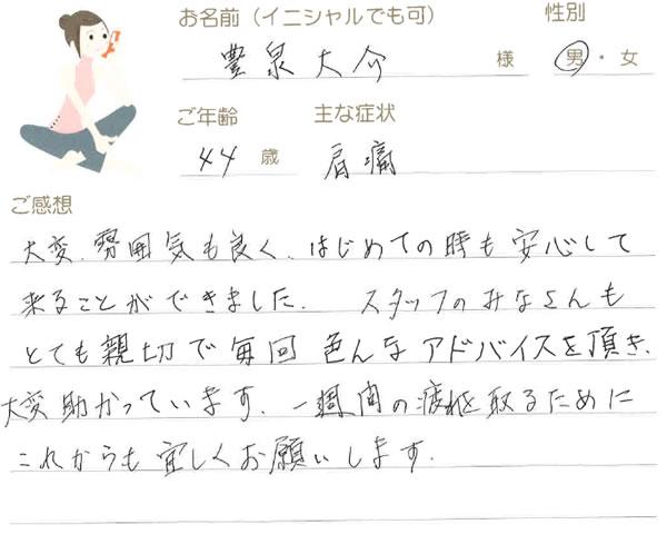豊泉 大介さん 44歳 男性